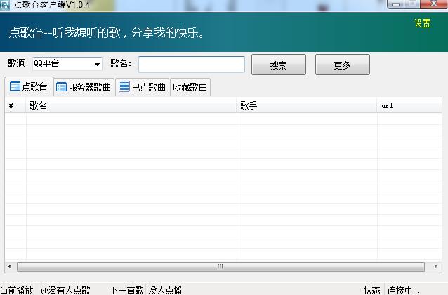 简易点歌系统软件截图0
