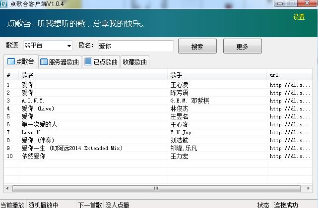 简易点歌系统软件截图1