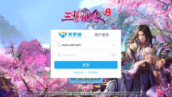 三誓桃缘ios版截图