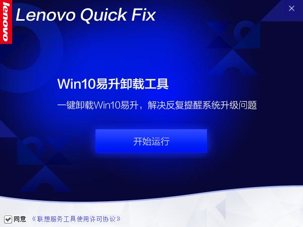 联想Win10易升卸载工具截图0