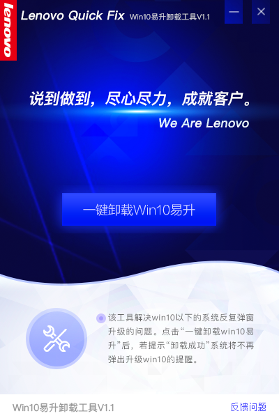 联想Win10易升卸载工具截图1