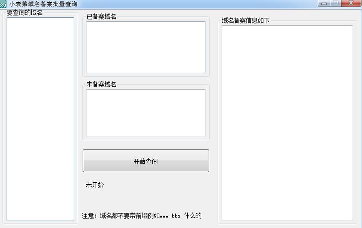 小表弟批量查询域名是否备案软件截图0