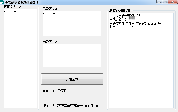 小表弟批量查询域名是否备案软件截图1