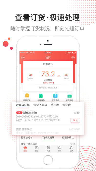 红圈订单app截图