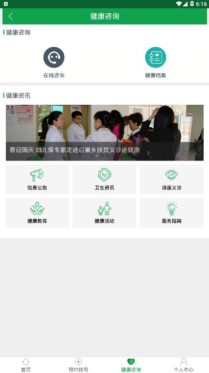 健康南明app截图