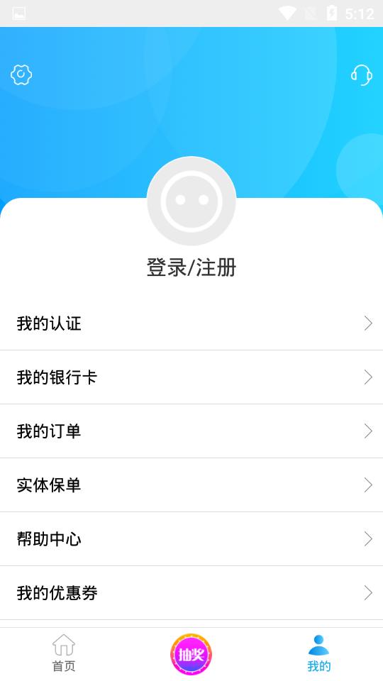 保易租app截图