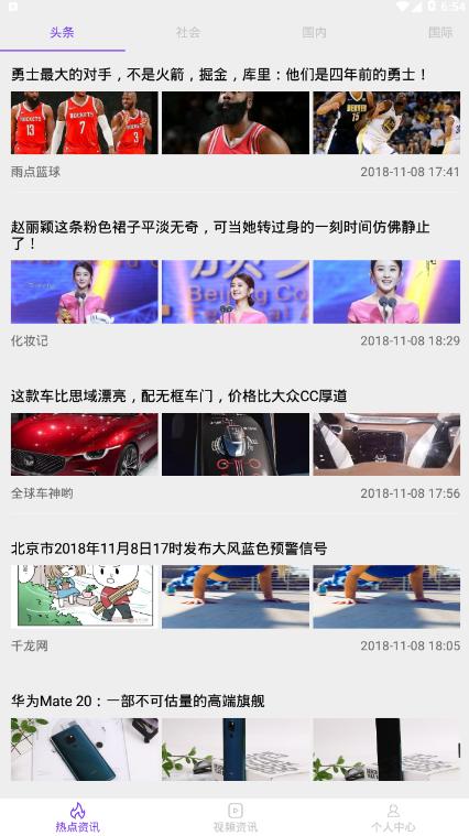 时讯新闻app截图