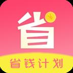 省钱计划app1.0.24官方免费版
