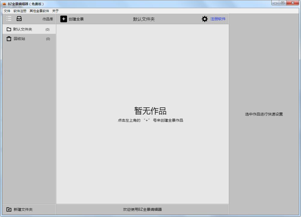 BZ全景编辑器官方版截图1
