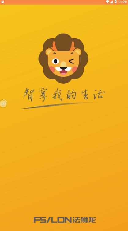 法狮龙智能软件截图