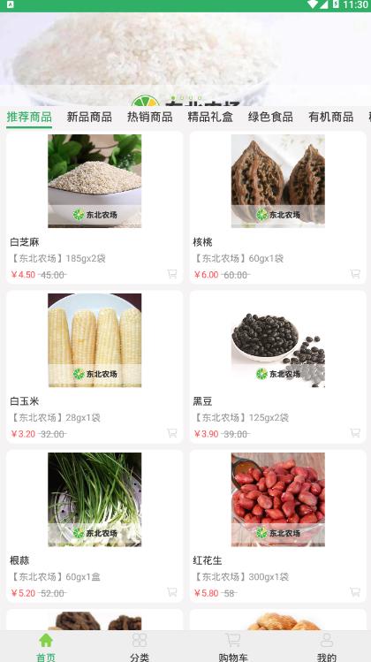 东北农场app截图