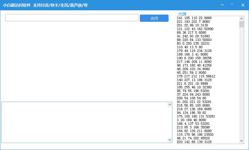 小白刷访问软件截图0
