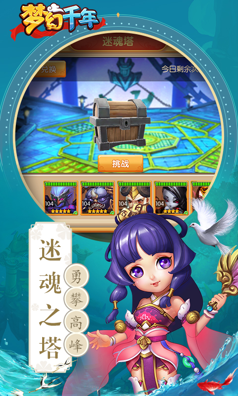 梦幻千年ios版截图