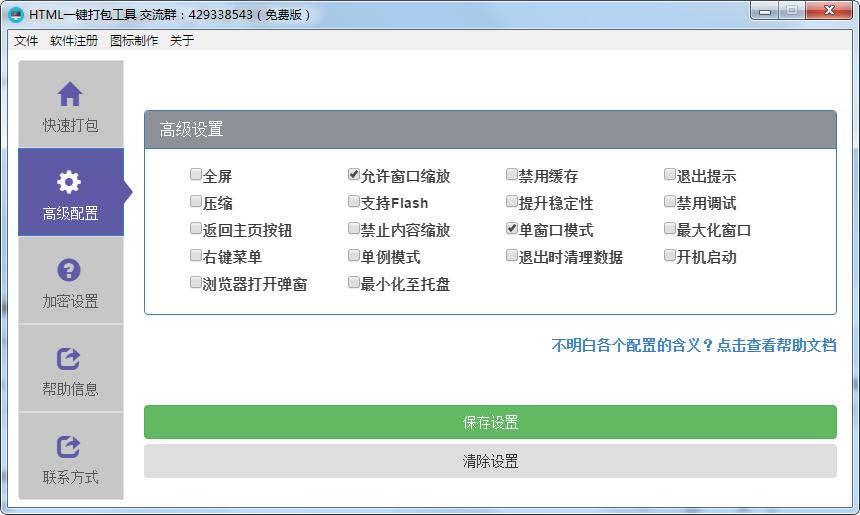 HTML一键打包工具截图0