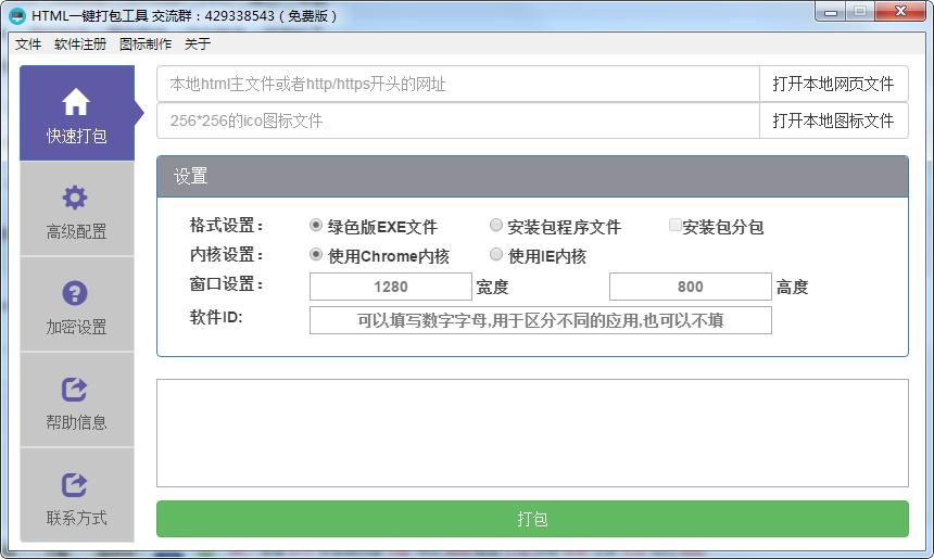 HTML一键打包工具截图1