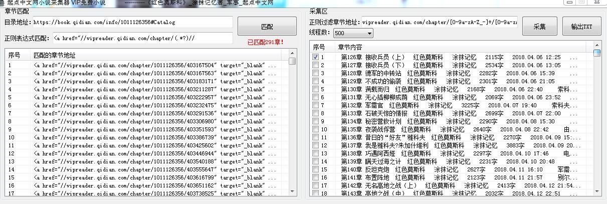 起点中文网VIP免费章节采集器截图1
