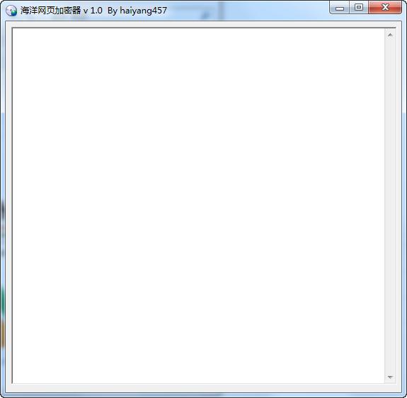 海洋网页加密器截图0