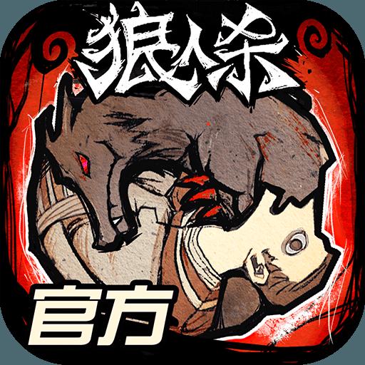 �W易正版狼人��1.1.36安卓版