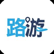 路游app1.0.1官方最新版