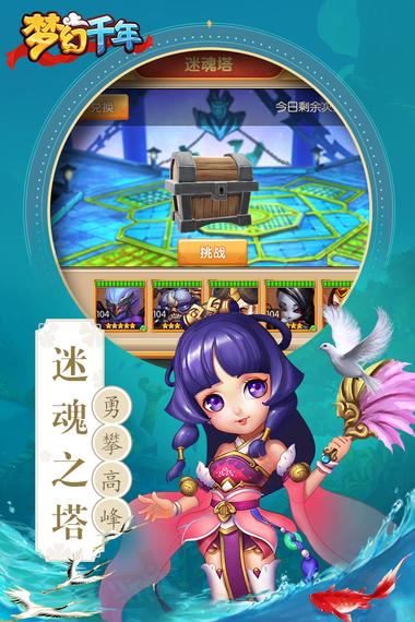 梦幻千年九游版截图