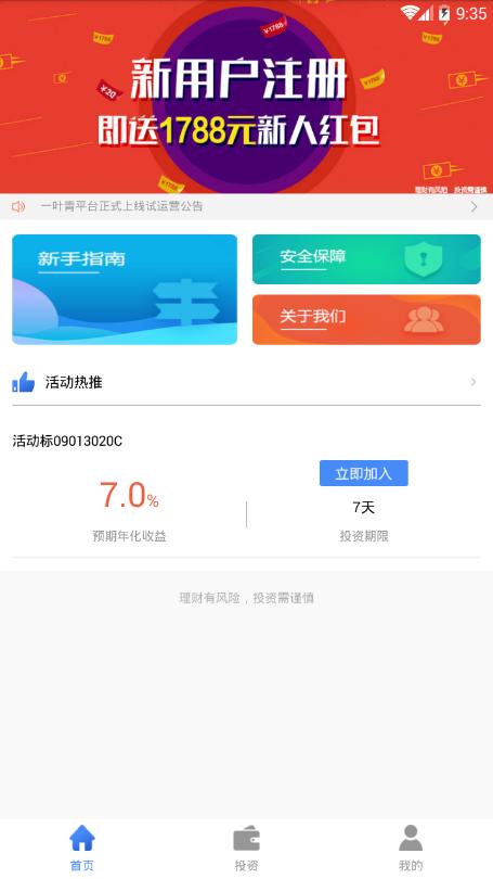 一叶青app截图