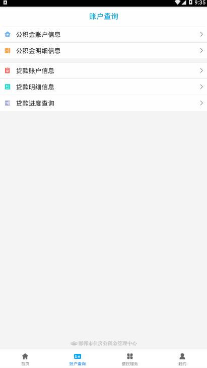 邯郸市公积金app截图