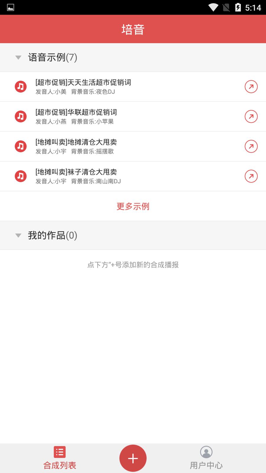 培音app截图