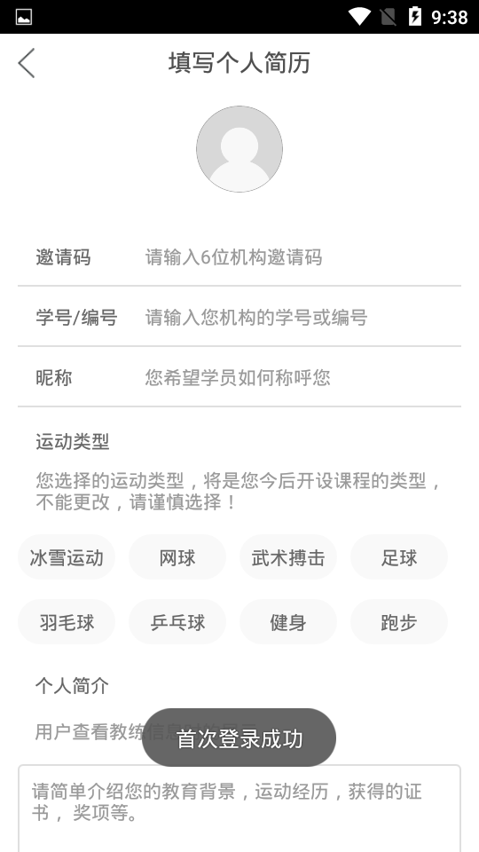 昊动教练端app截图