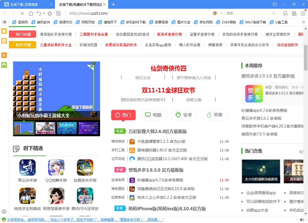 傲游浏览器官方下载(傲游云浏览器)截图0