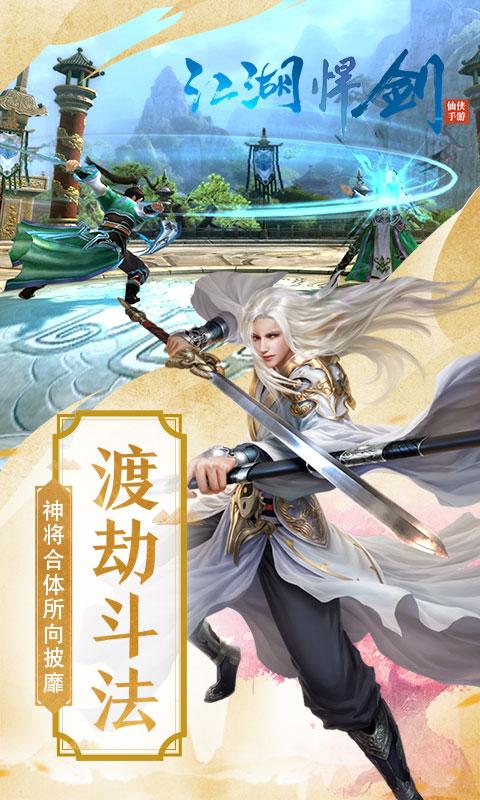 江湖悍剑行变态版截图