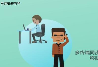苏宁豆芽客户端(苏宁聊天App)