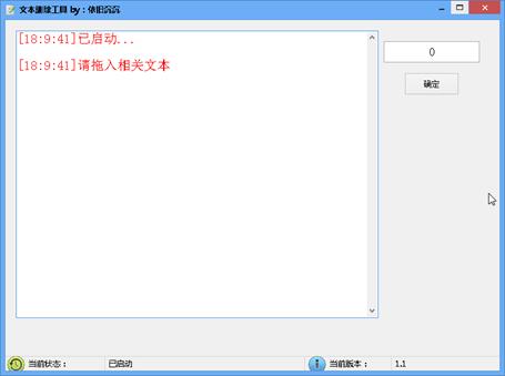 文本文件整理工具