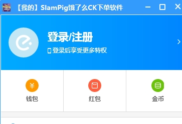 SlamPig饿了么新用户下单软件