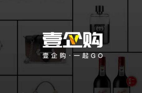 壹企购app