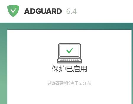 广告拦截(adguard premium)