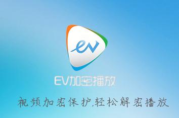 EV加密2视频专用播放器(EVPlayer2)