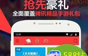 Tencent手游宝