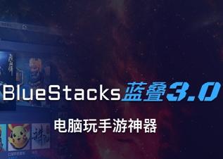 蓝叠中国BlueStacks3