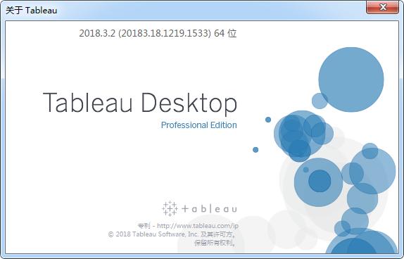 Tableau Desktop Pro(数据分析软件)