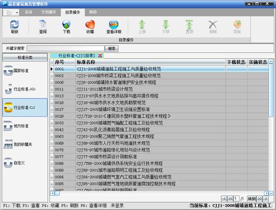 品茗规范管理软件
