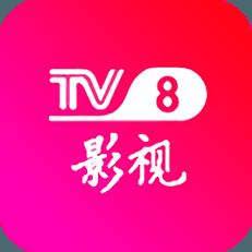 TV8影视破解版