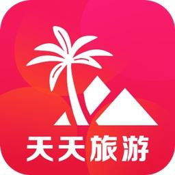 天天去旅行App1.0 安卓版
