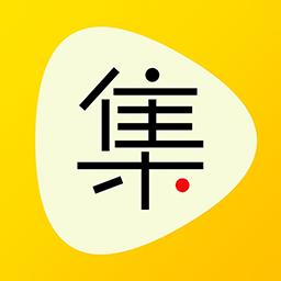 集好视频安卓版1.3.3 最新版