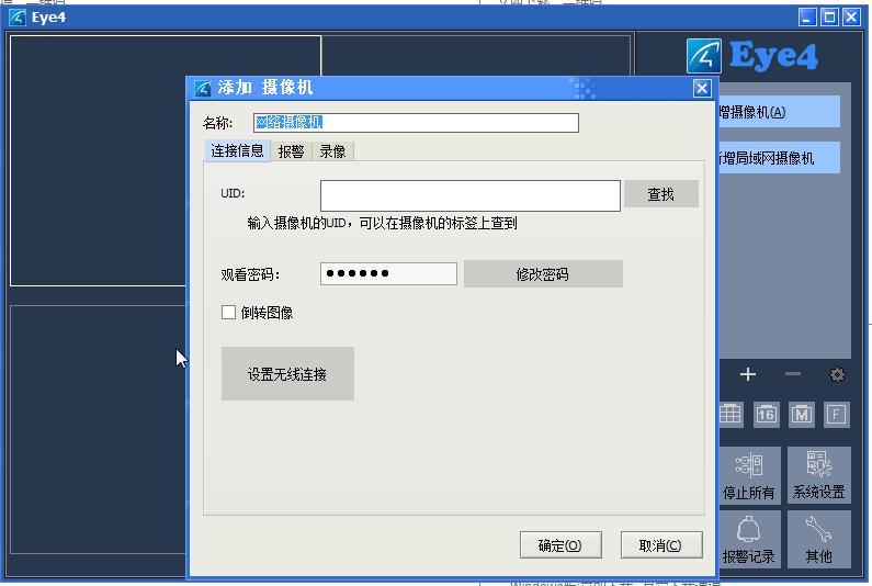威视达康桌面软件截图0