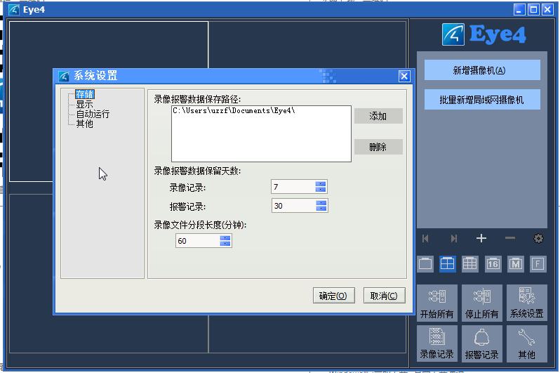 威视达康桌面软件截图1