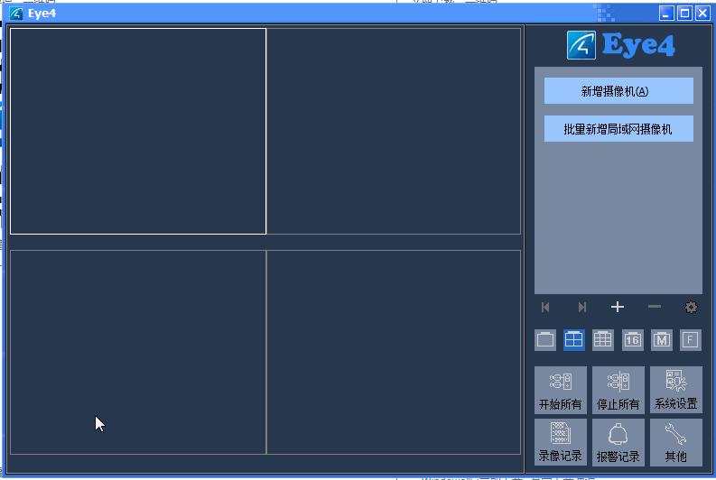 威视达康桌面软件截图2