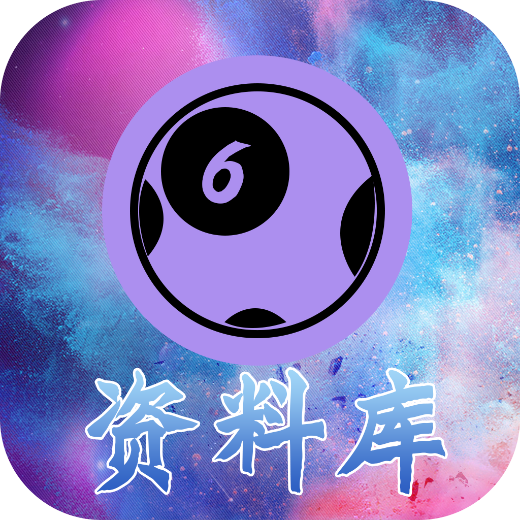 彩色资料库1.0.0最新手机版