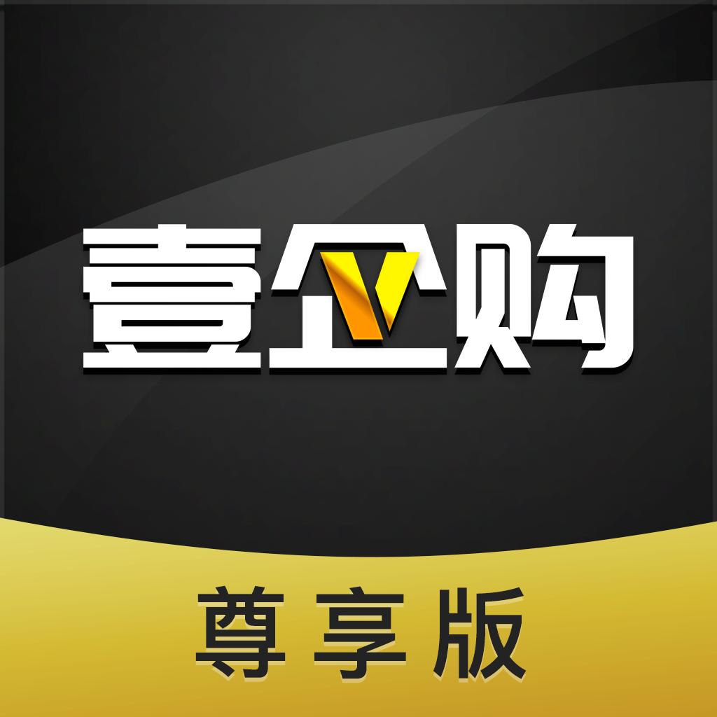 壹企购app1.0.01 安卓最新版