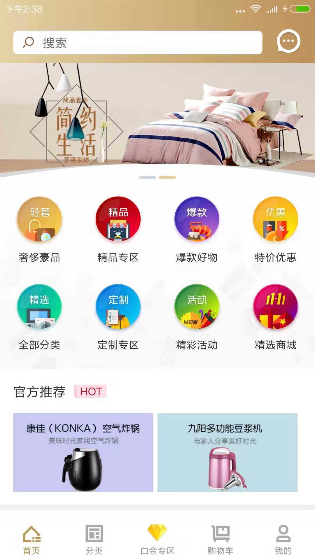壹企购app截图