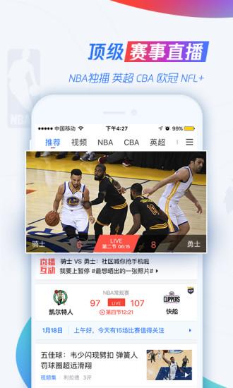 Tencent体育app截图